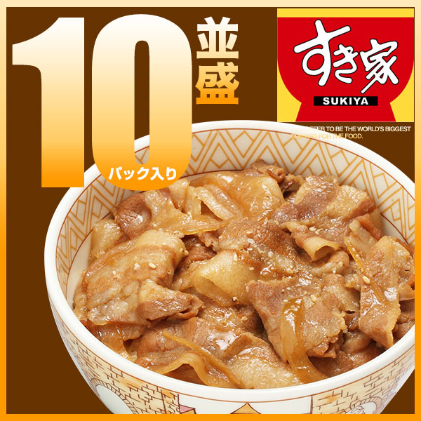 すき家豚丼の具並盛10パックセット 【冷凍(クール)】【軽減税率(8%)対象】
