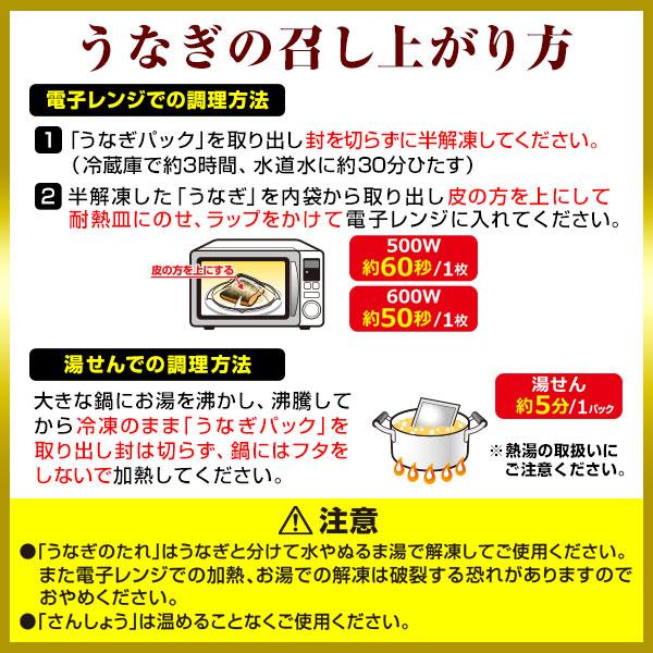 【丑の日 特別価格】すき家 うなぎ 4パック【冷凍(クール)】