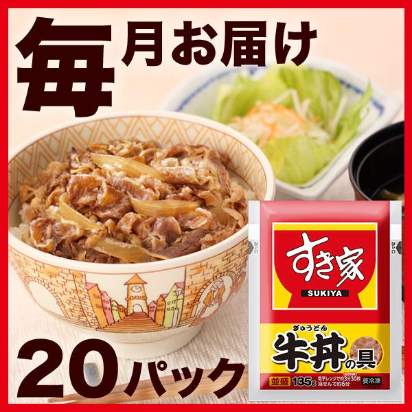 【定期購入】すき家 牛丼の具 20パックセット【毎月お届け】 【送料無料】【冷凍(クール)】