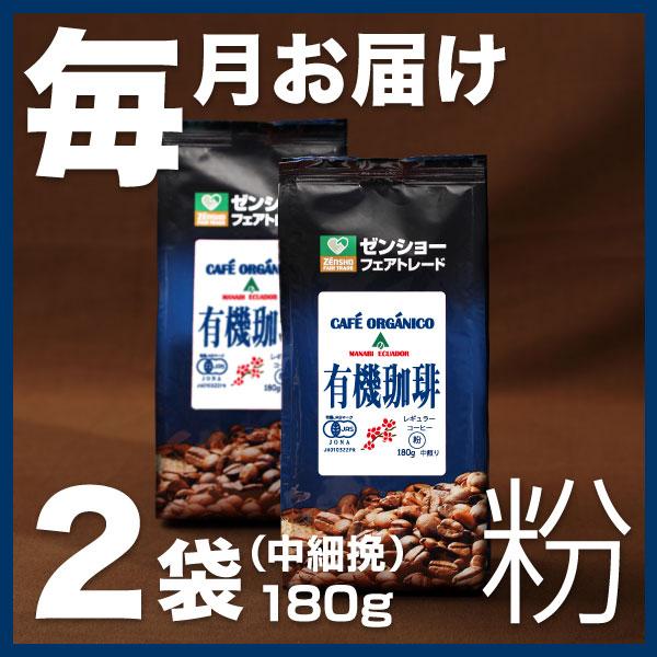 【定期購入】エクアドル(レギュラー粉180g×2袋)ゼンショーフェアトレードコーヒー 【毎月お届け】【送料無料】【常温】