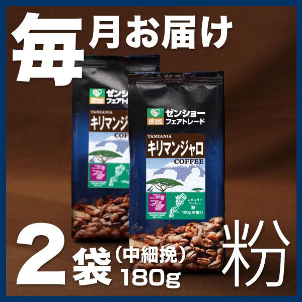 【定期購入】キリマンジャロ(レギュラー粉180g×2袋)ゼンショーフェアトレードコーヒー 【毎月お届け】【送料無料】【常温】