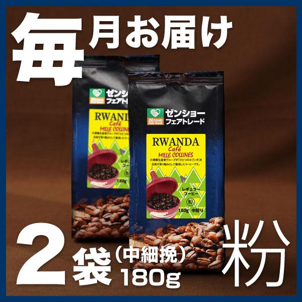 【定期購入】ルワンダ(レギュラー粉180g×2袋)ゼンショーフェアトレードコーヒー 【毎月お届け】【送料無料】【常温】