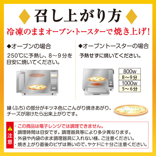 『本当に旨いピッツァが食べたい。』 5種のチーズピザ 3枚セット 【冷凍(クール)】【軽減税率(8%)対象】