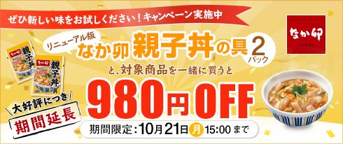 なか卯親子丼の具2Pが980円引き