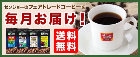 定期コーヒー