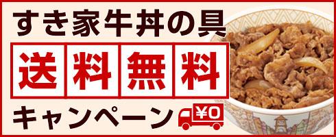 すき家牛丼の具送料無料キャンペーン