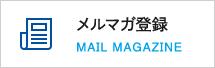 メルマガ登録 MAIL MAGAZINE