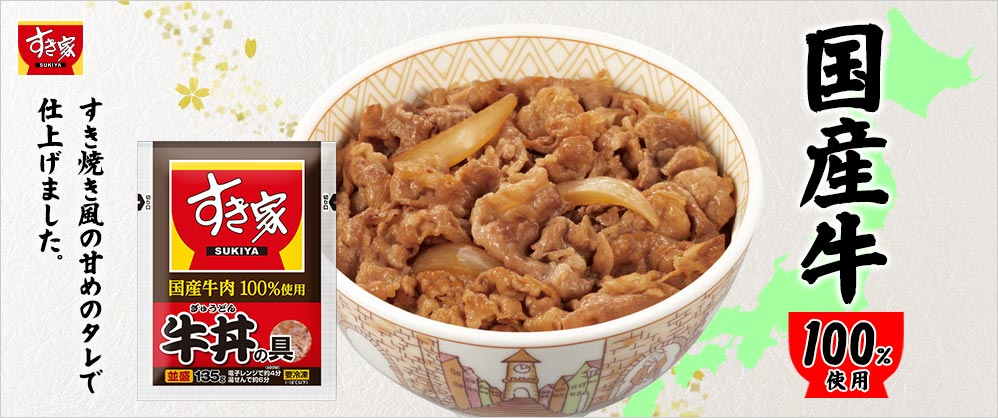 すき家国産牛100%使用牛丼の具